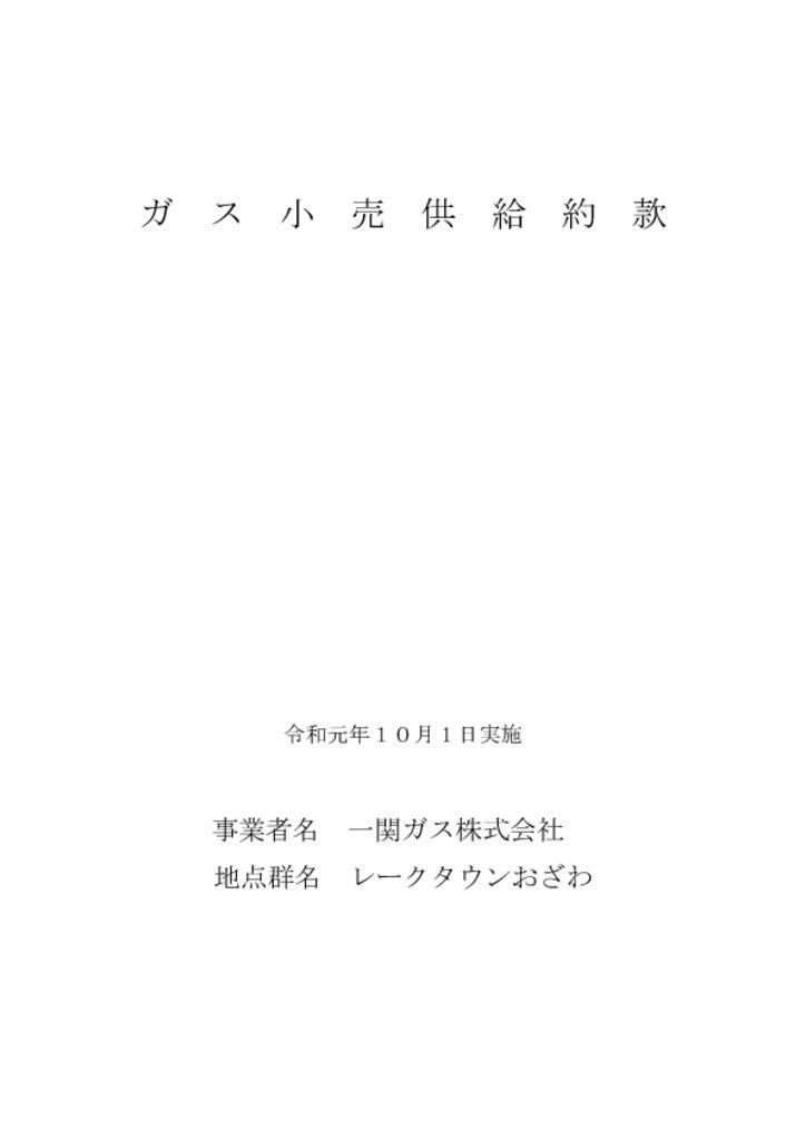 20191001ozawaのサムネイル