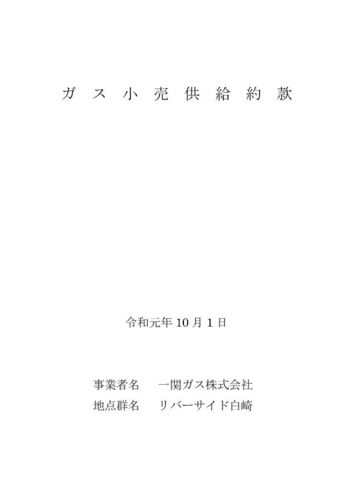20191001shirasakiのサムネイル
