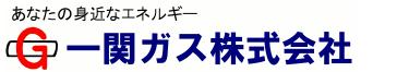一関ガス株式会社