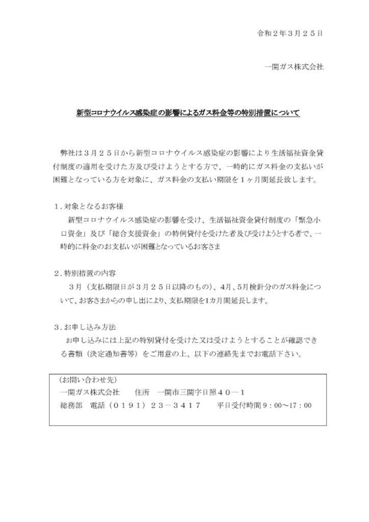 tokubetu202003のサムネイル